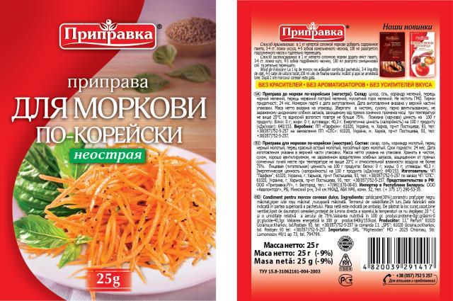 Как сделать морковку по корейски
